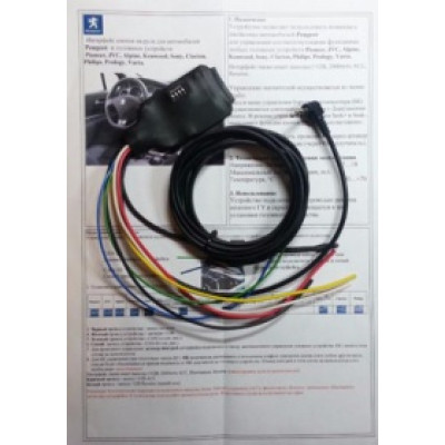 Рулевой адаптер Peugeot Zexma MFD207PE